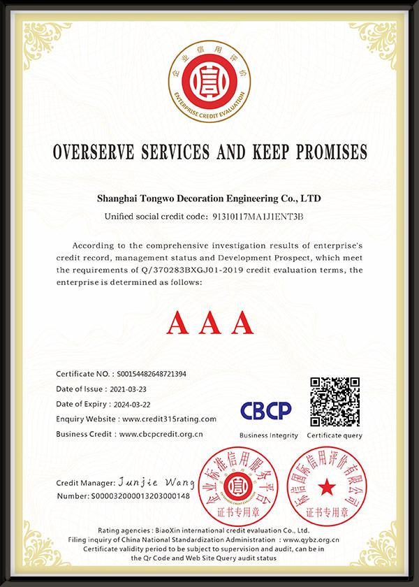 守信用企业证书